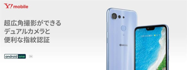 kyocera-android-one-s6